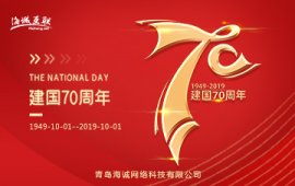 海诚互联2019年国庆节放假通知